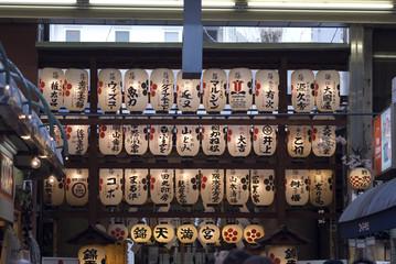 Lampions, Kyoto, Japan
