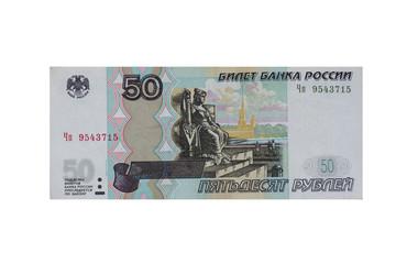 50 roubles