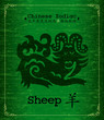 Chinese Zodiac - Sheep