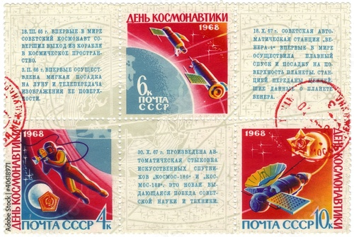 Postage stamp Day of Cosmonautics