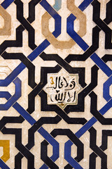 Nasrid kingdom Slogan of Granada: Only Allah is victorious