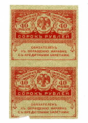 Russian 40 rouble bill (kerenka, 1917)
