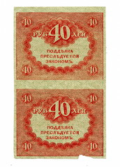Russian 40 rouble bills (kerenkas, 1917)