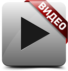 Video Button in Russian