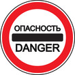 "Road sign ""Danger"""