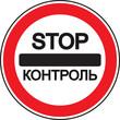 """Road sign """"CONTROL"""""""
