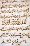 Ancient Arabic script poster