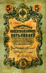 старая купюра 1918 года номиналом пять рублей