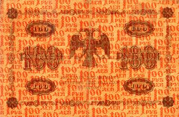 Старая купюра достоинством 100 рублей