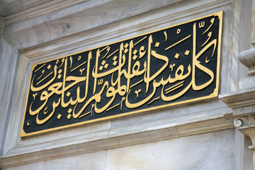 Arabic cemetery sign
