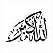 allahu akbar islamic calligraphi