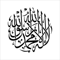 kalima arabic islamic calligraphi