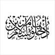calligraphi quran