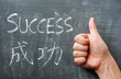 Success - word written on a blackboard