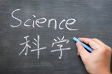 Science - word written on a smudged blackboard poster