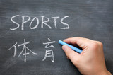 Sports - word written on a smudged blackboard poster