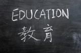 Education - word written on a smudged blackboard poster