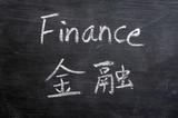 Finance - word written on a smudged blackboard poster