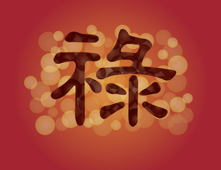 Chinese Success Text Illustration