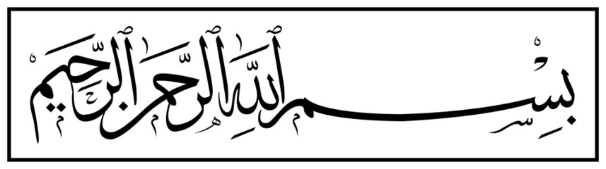 Bismillah (In The Name Of God) : Arabic Calligraphy Art