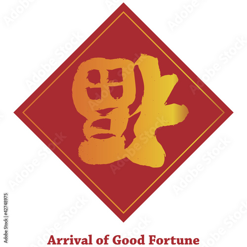 Upside Down Good Fortune Chinese Word Illustration