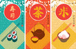banner with tea, sushi and rice and pictures of Oriental cuisine