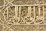 Arabic script. Alhambra. poster