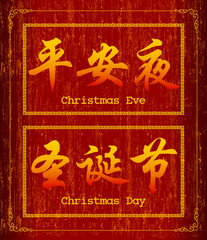Chinese character symbol about Christmas