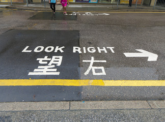 """look right"" sign on street"