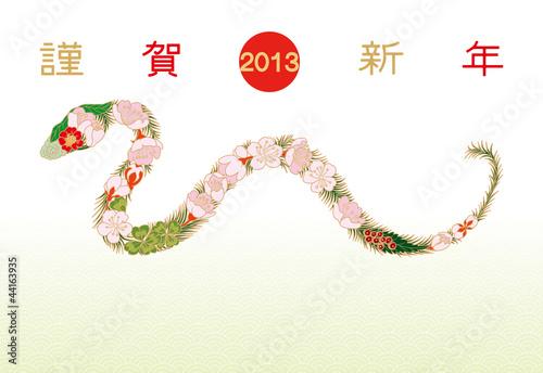 花蛇/2013年年賀状