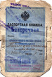 Soviet passport issued  in Polish Gavernorate from 1915