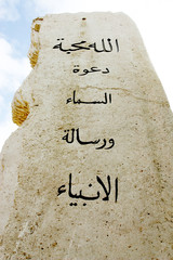 Monolith at Mount Nebo, Memoir Reminiscence to Moses,  Jordan