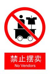 No vendors allowed sign