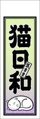 眠り猫の千社札-若草色