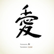 Japanese calligraphy, word: Love