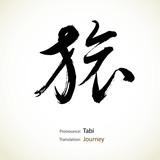 Fototapety Japanese calligraphy, word: Journey