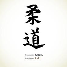 Calligraphie japonaise, le mot: Judo