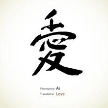 Calligraphie japonaise, le mot: Amour