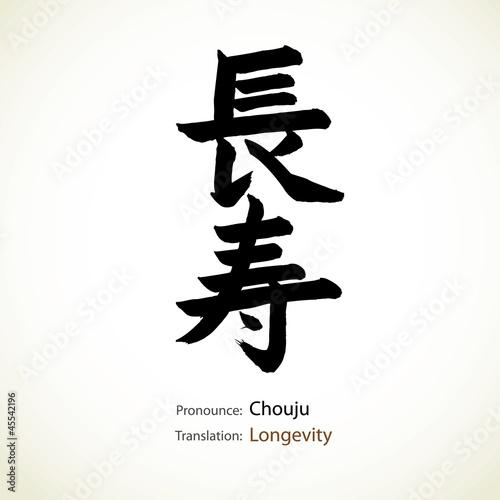 Japanese calligraphy, word: Longevity - 45542196