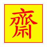 Chinese vegetarian food festival logo