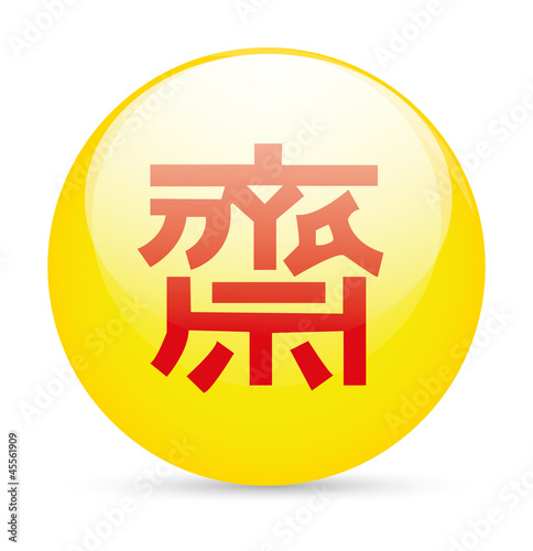 Chinese vegetarian food festival logo button