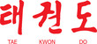 canvas print picture - Tae Kwon Do Written in Modern Korean Hangul Script with English
