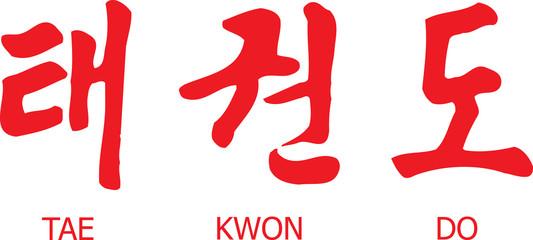 Tae Kwon Do Written in Modern Korean Hangul Script with English