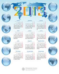 2013 calendar terraqueous 12globes