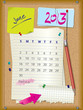 2013 calendar - month June - cork board with notes