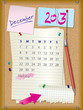 2013 calendar - month December - cork board with notes