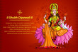 vector illustration of godess lakshmi sitting on lotus
