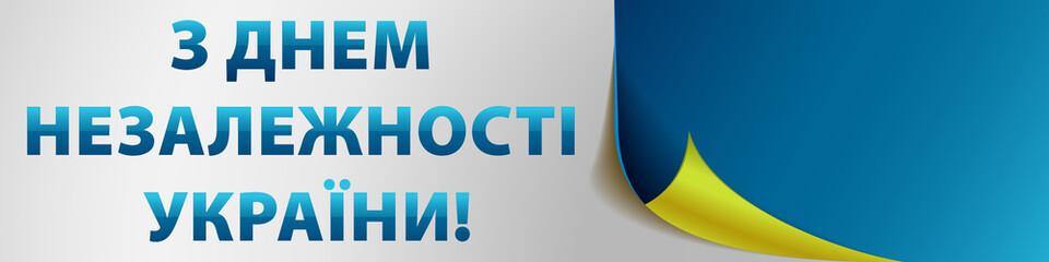 With Independece day of Ukraine!