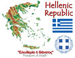 Greece national emblem map symbol motto