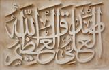 Koran script poster